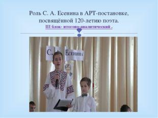 Роль С. А. Есенина в АРТ-постановке, посвящённой 120-летию поэта. III блок- и