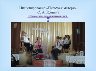 Инсценирование «Письма к матери» С. А. Есенина III блок- итогово-аналитически