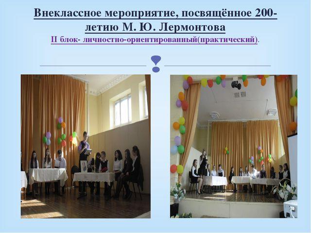 Внеклассное мероприятие, посвящённое 200-летию М. Ю. Лермонтова II блок- личн...