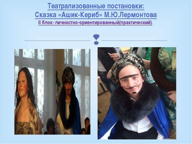 Театрализованные постановки: Сказка «Ашик-Кериб» М.Ю.Лермонтова II блок- личн...