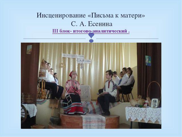 Инсценирование «Письма к матери» С. А. Есенина III блок- итогово-аналитически...