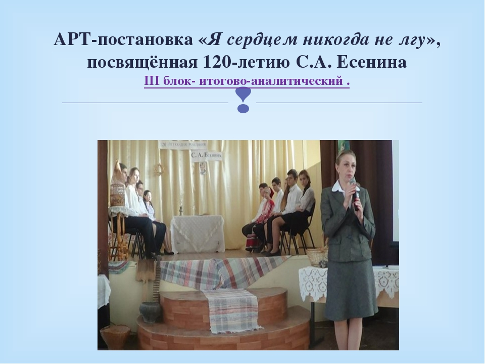 АРТ-постановка «Я сердцем никогда не лгу», посвящённая 120-летию С.А. Есенин...