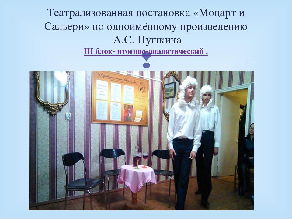 Театрализованная постановка «Моцарт и Сальери» по одноимённому произведению А...
