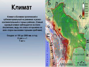 Климат Климат в Боливии тропический и субэкваториальный на равнинах и резко-