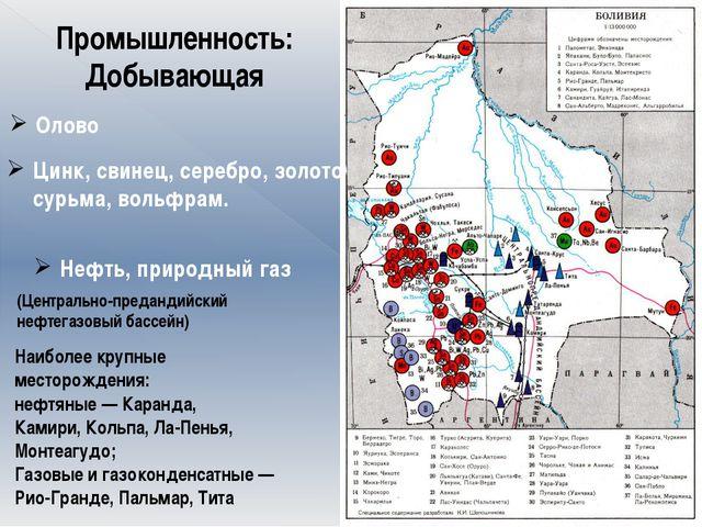 Промышленность: Добывающая Наиболее крупные месторождения: нефтяные — Каранд...