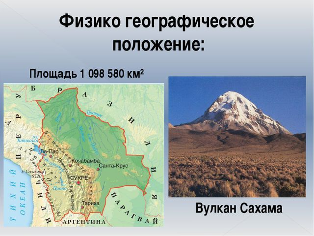 Физико географическое положение: Площадь 1 098 580 км² Вулкан Сахама
