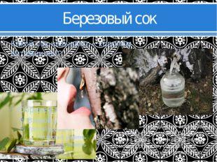 Березовый сок Какой сок называют « королём витаминов»? Медицинские исследован