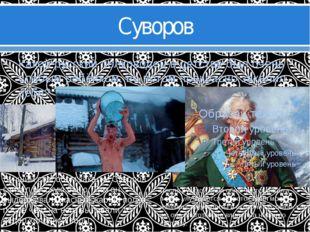 Суворов Какой русский полководец в детстве был очень слабым ребёнком, но пото