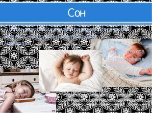 Сон В этом состоянии люди проводят треть своей жизни. Оно полезно и необходим
