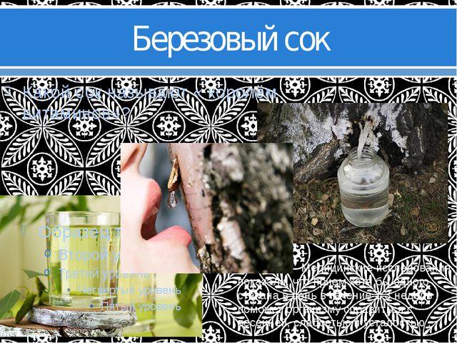Березовый сок Какой сок называют « королём витаминов»? Медицинские исследован...