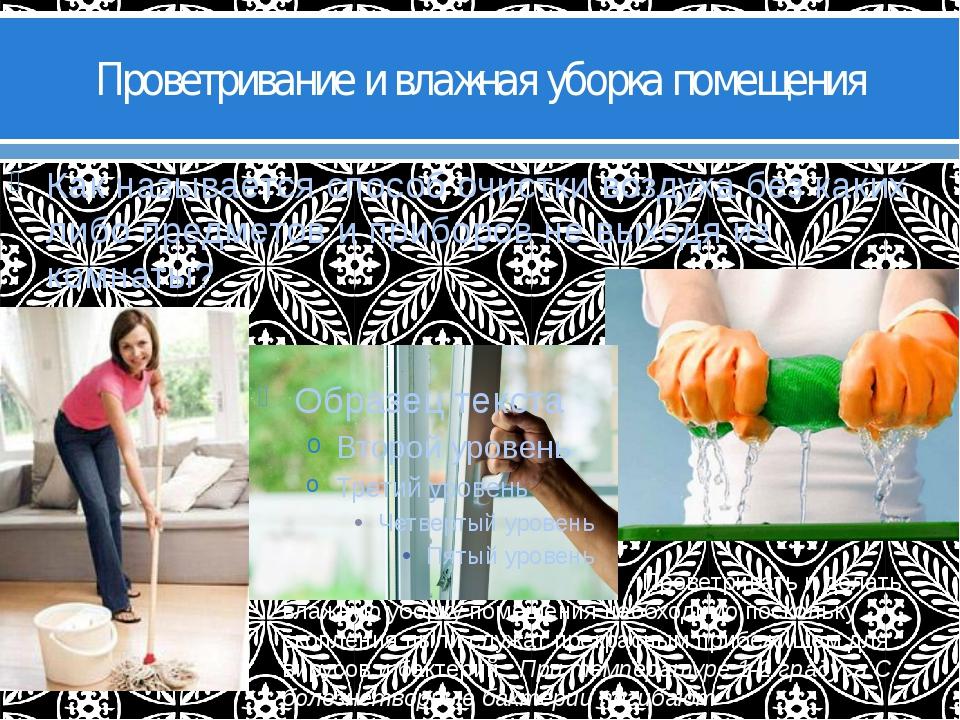 Проветривание и влажная уборка помещения Как называется способ очистки воздух...