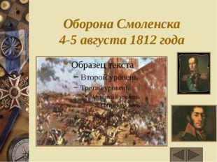 Оборона Смоленска 4-5 августа 1812 года