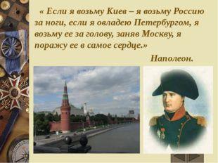 « Если я возьму Киев – я возьму Россию за ноги, если я овладею Петербургом,