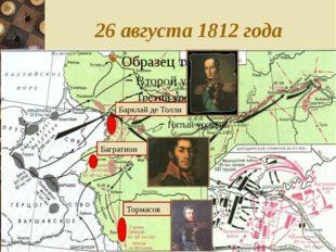 26 августа 1812 года Барклай де Толли Багратион Тормасов