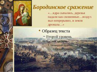 Бородинское сражение «…ядра сыпались, деревья падали как скошенные…воздух выл