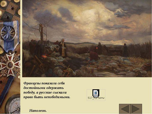 Французы показали себя достойными одержать победу, а русские сыскали право б...