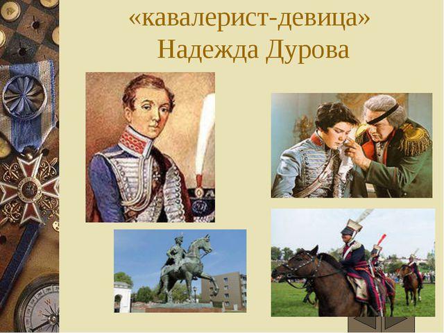 «кавалерист-девица» Надежда Дурова