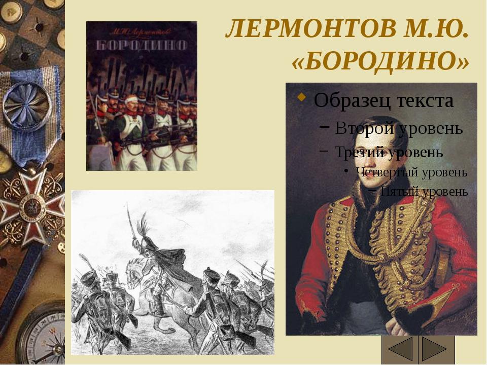 ЛЕРМОНТОВ М.Ю. «БОРОДИНО»