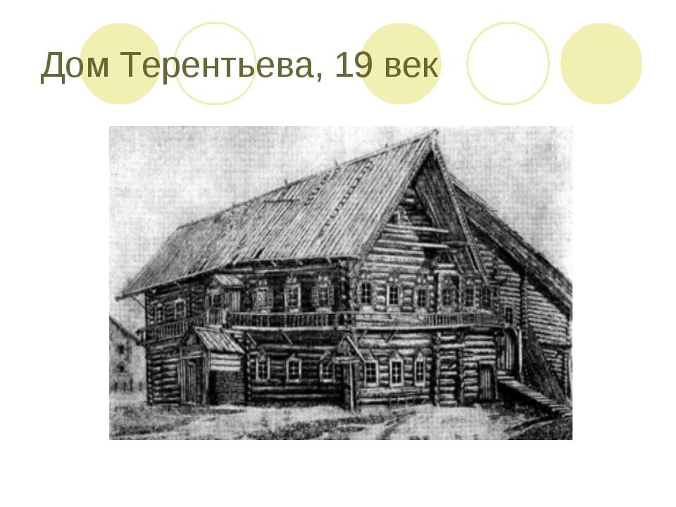 Дом Терентьева, 19 век