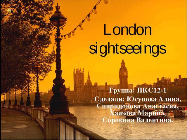 London sightseeings Группа: ПКС12-1 Сделали: Юсупова Алина, Спиридонова Анаст...