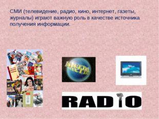 СМИ (телевидение, радио, кино, интернет, газеты, журналы) играют важную роль