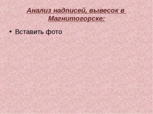 Анализ надписей, вывесок в Магнитогорске: Вставить фото