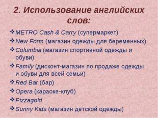 2. Использование английских слов: METRO Cash & Carry (супермаркет) New Form (