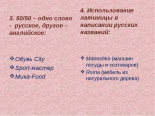 3. 50/50 – одно слово - русское, другое – английское: Обувь City Sport-мастер