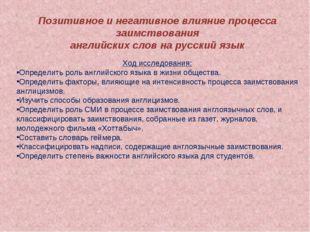 Позитивное и негативное влияние процесса заимствования английских слов на рус