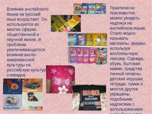 Влияние английского языка на русский язык возрастает. Он используется во мног