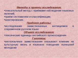 Методы и приемы исследования: описательный метод с приёмами наблюдения языков