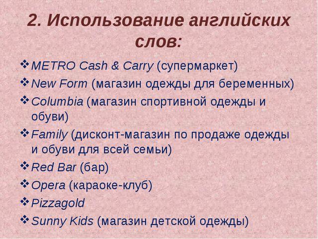 2. Использование английских слов: METRO Cash & Carry (супермаркет) New Form (...