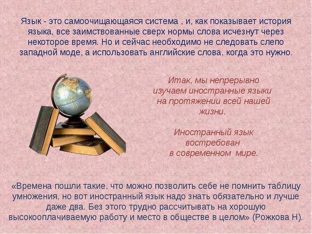 Язык - это самоочищающаяся система , и, как показывает история языка, все заи...