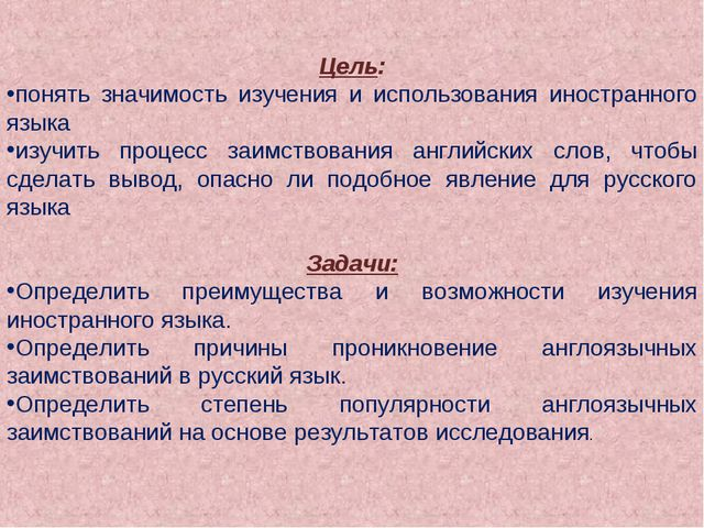 Цель: понять значимость изучения и использования иностранного языка изучить п...