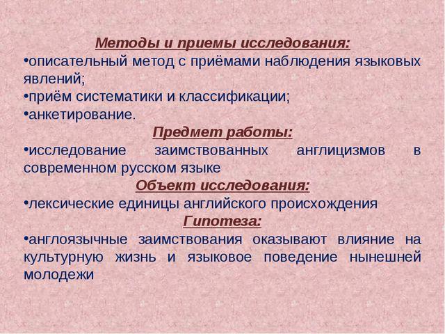 Методы и приемы исследования: описательный метод с приёмами наблюдения языков...