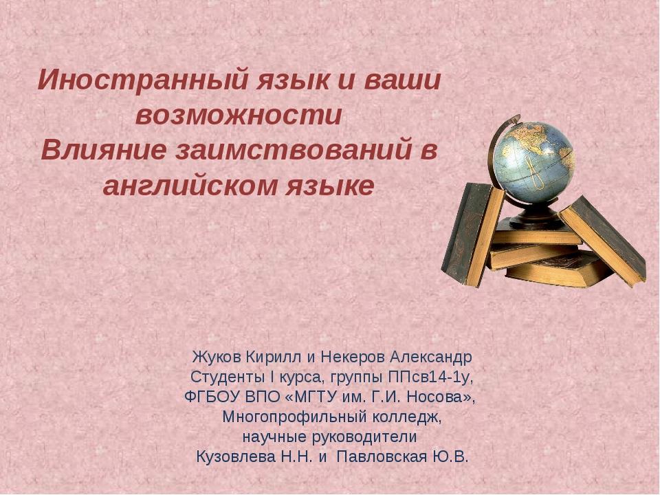 Иностранный язык и ваши возможности Влияние заимствований в английском языке...