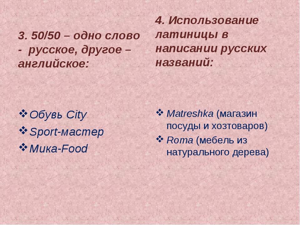 3. 50/50 – одно слово - русское, другое – английское: Обувь City Sport-мастер...