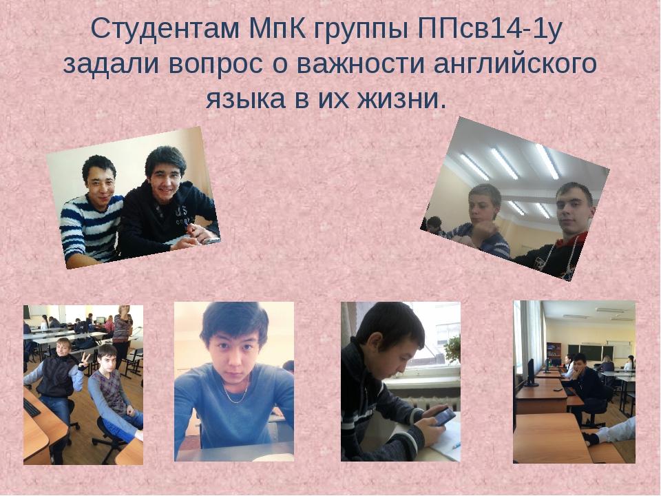 Студентам МпК группы ППсв14-1у задали вопрос о важности английского языка в и...
