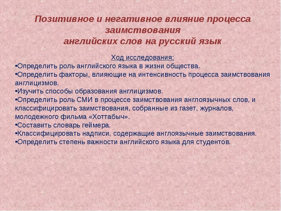Позитивное и негативное влияние процесса заимствования английских слов на рус...