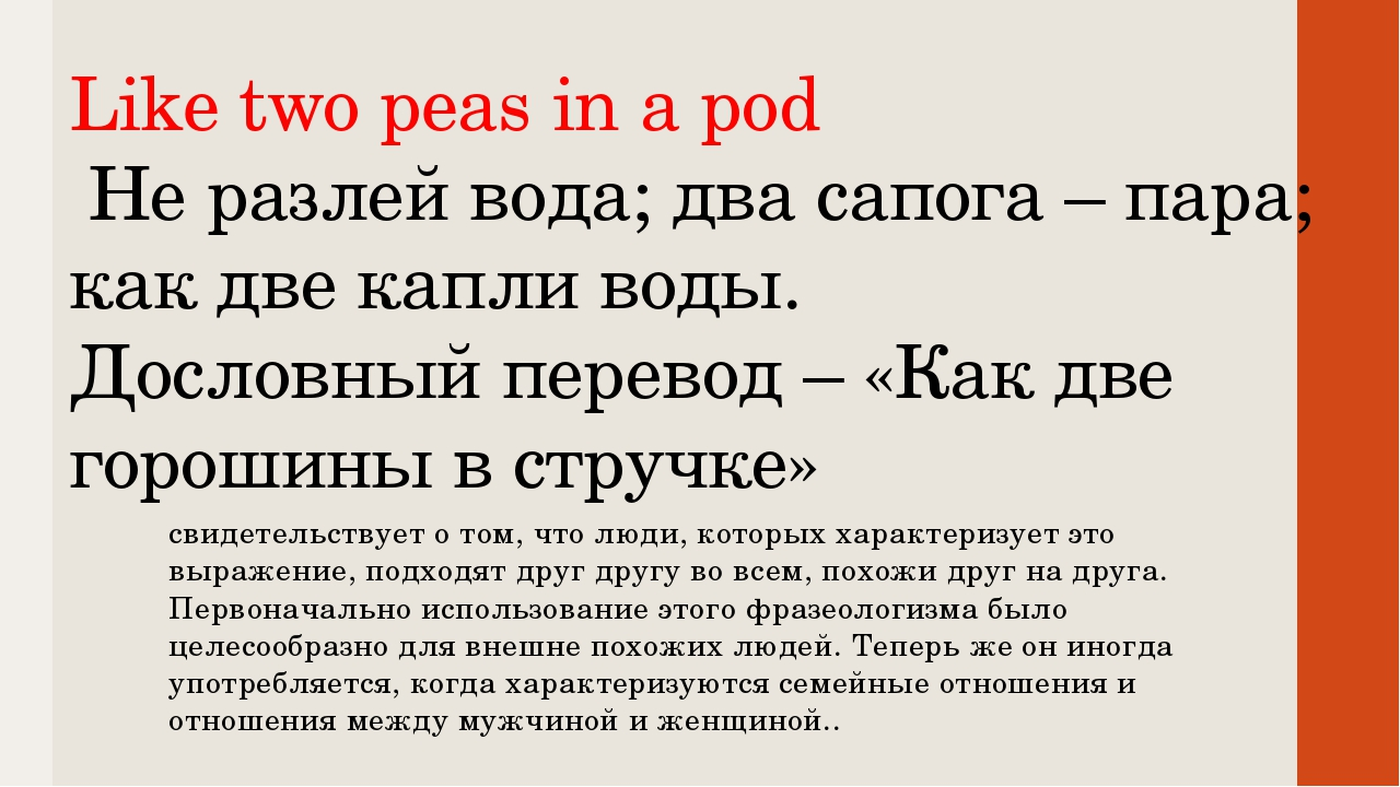 Like two peas in a pod Не разлей вода; два сапога – пара; как две капли воды....