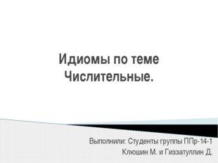 Идиомы по теме Числительные. Выполнили: Студенты группы ППр-14-1 Клюшин М. и