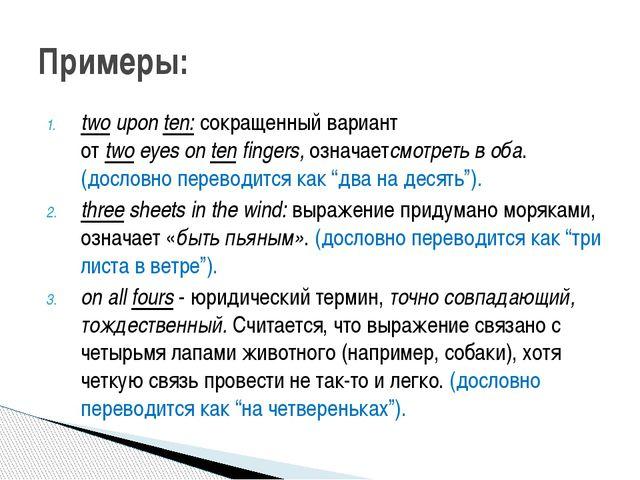 twouponten:сокращенный вариант отtwoeyesontenfingers,означаетсмотрет...