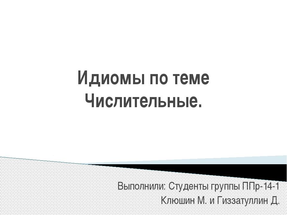 Идиомы по теме Числительные. Выполнили: Студенты группы ППр-14-1 Клюшин М. и...