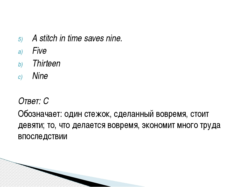 A stitch in time saves nine. Five Thirteen Nine Ответ: C Обозначает: один сте...