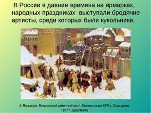 В России в давние времена на ярмарках, народных праздниках выступали бродячи