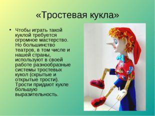 «Тростевая кукла» Чтобы играть такой куклой требуется огромное мастерство. Но