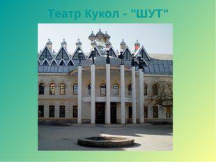 """Театр Кукол - """"ШУТ"""""""