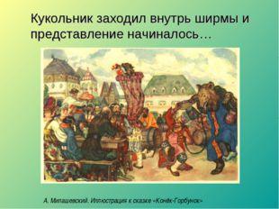 Кукольник заходил внутрь ширмы и представление начиналось… А. Милашевский. Ил