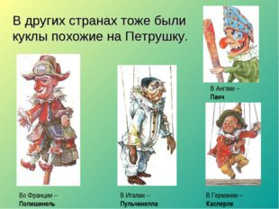 В других странах тоже были куклы похожие на Петрушку. Во Франции -- Полишинел