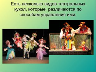Есть несколько видов театральных кукол, которые различаются по способам управ